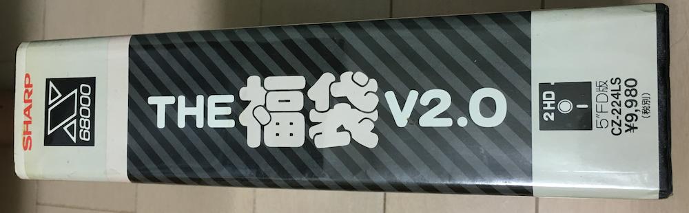 【X68K】THE福袋V2.0