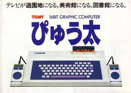 な、なんと!!ぴゅう太は16ビットホビーパソコンだった!!!