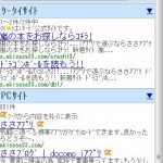 Yahooモバイルにトップページがやっとインデックスされました!!