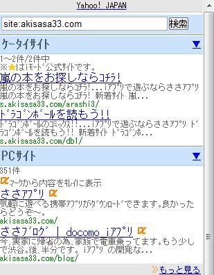 YahooモバイルTDP 少しずつ解消!?
