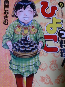 ひよっこ料理人 妃代子81歳!!?