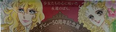 横浜高島屋 池田理代子ベルサイユのばら展行ってきました。