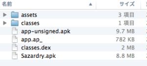 ビルド対象除外後のファイルサイズ