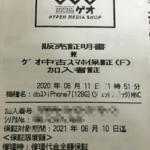 GEOで購入したiPhoneが壊れたので、中古スマホ保証を使ってみた