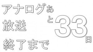 アナログ放送終了まで、後33日!!うざいよテロップ怒